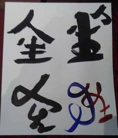 calligraphy-12-2016-by-stuart-rice